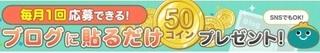 お財布.com 貼るだけ 50円.jpg