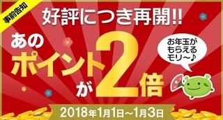 げん玉 お年玉キャンペーン 2018年1月.jpg