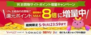 げん玉 お買い物サイトポイント増量キャンペーン 2017年4月.jpg