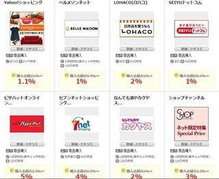 げん玉 お買い物ポイント増量キャンペーン2 201年4月.jpg