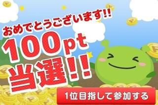 げん玉 モリモリ選手権 100pt 当選.jpg