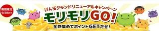 げん玉 モリモリGO トップ.jpg
