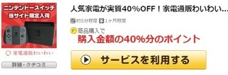 げん玉 家電40%還元 新サービス.jpg