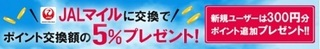 げん玉 JALマイル 5%プレゼントキャンペーン 2017年11月.jpg