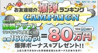 ちょびリッチ 総額80万円 お友達紹介ランキング.jpg