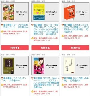 ちょびリッチ モニター 電子書籍 100%還元.jpg