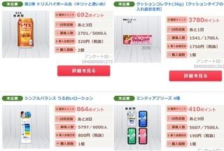 ちょびリッチ モニター例.jpg