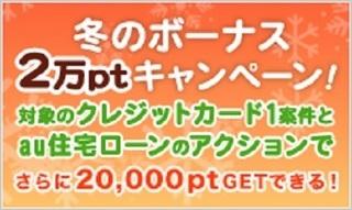 ちょびリッチ 冬のボーナス2万ptキャンペーン 2018年1月.jpg