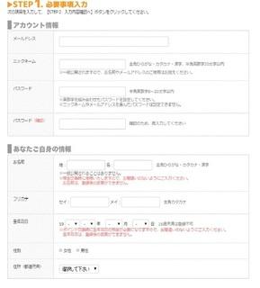 ちょびリッチ登録情報.jpg