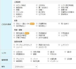 アルバイトEX 検索2.jpg
