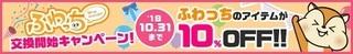 モッピー ふわっち交換キャンペーン 2018年9月.jpg