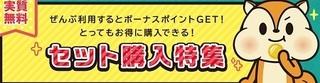 モッピー セット特集.jpg