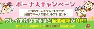 モッピー ボーナスキャンペーン 2017年2月トップ.jpg