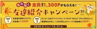 モッピー 友達紹介キャンペーン 2018年9月 10月.jpg