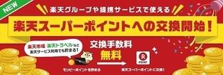 モッピー 楽天スーパーポイント 交換.jpg
