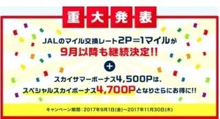 モッピー JALマイル交換キャンペーン 2017年9月.jpg