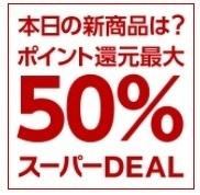 楽天スーパーDEAL 50%.jpg