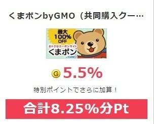 GetMoney くまポン ゲットマネーの日.jpg