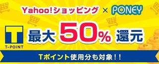 PONEY Yahoo!ショッピング 50%還元.jpg