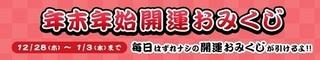 poney 年末年始おみくじ 2018.jpg