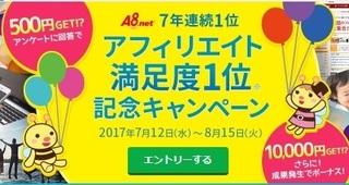 A8.net 7年連続1位キャンペーン.jpg