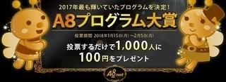 A8net プログラム大賞2018.jpg