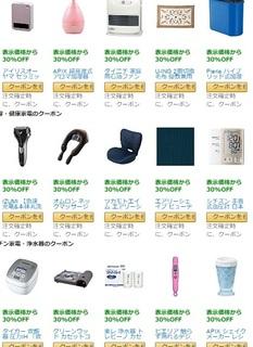 Amazon 30%OFFクーポン.jpg