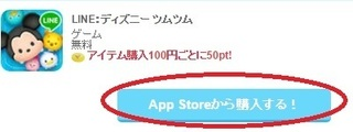 App Store げん玉 5%還元 手順1.jpg