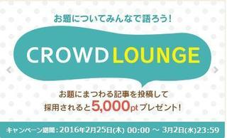 CROWDLOUNGE.jpg