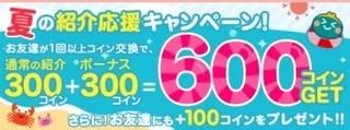 お財布.com 夏の紹介応援キャンペーン 2017年7月.jpg