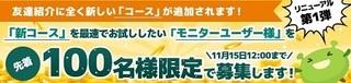 げん玉 お友達紹介モニター 2017年11月.jpg