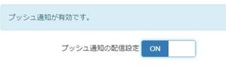 げん玉 プッシュ通知3.jpg