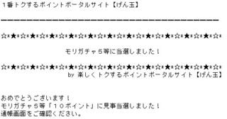 げん玉 モリガチャ 5等結果メール.jpg