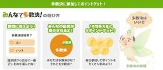 げん玉 モリモリ多数決2.jpg