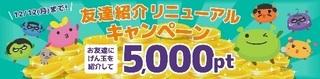 げん玉 友達紹介リニューアル 5000pt 2016年11月.jpg