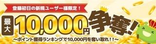 げん玉 新規 ポイントランキング1.jpg