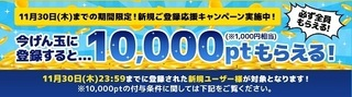 げん玉 新規登録 10000ptキャンペーン 2017年11月.jpg