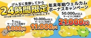げん玉 新規登録 ボーナスキャンペーン 2016.jpg
