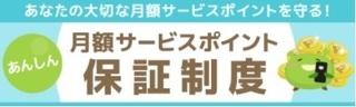 げん玉 月額サービスポイント保証制度.jpg