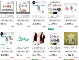 げん玉 楽天 商品検索 結果.jpg