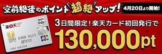 げん玉 楽天カード 13000円 2018年4月.jpg