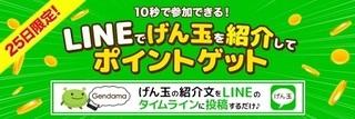 げん玉 LINEキャンペーン 2018年2月.jpg