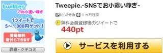 げん玉 tweepie 440pt.jpg