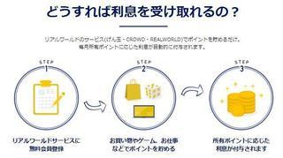 げん玉ポイント利息3.jpg