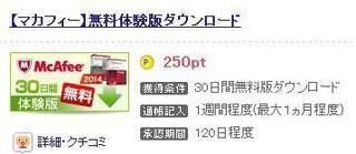 げん玉マカフィー体験版.jpg