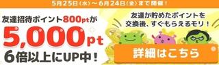 げん玉友達キャンペーン5000pt.jpg