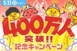 ちょびリッチ 400万人キャンペーン 2020年5月.jpg