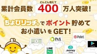 ちょびリッチ 400万人突破 ポイントサイト.jpg