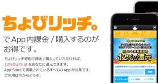 ちょびリッチ App課金12%ちょび還元.jpg