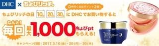 ちょびリッチ DHC 1000pt 3月.jpg